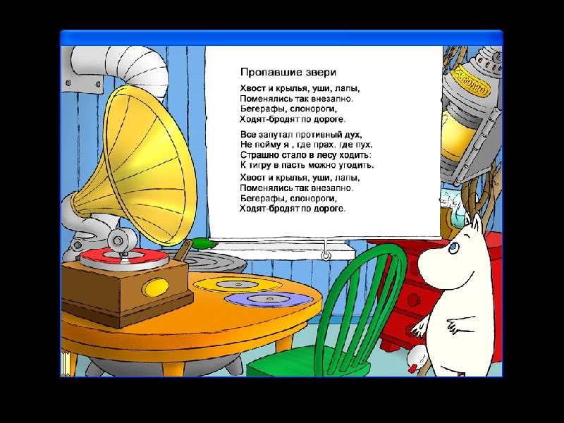 Иллюстрация 5 из 10 для Муми-тролли. Укрощение лампы (CDpc) | Лабиринт - софт. Источник: enotniydrug