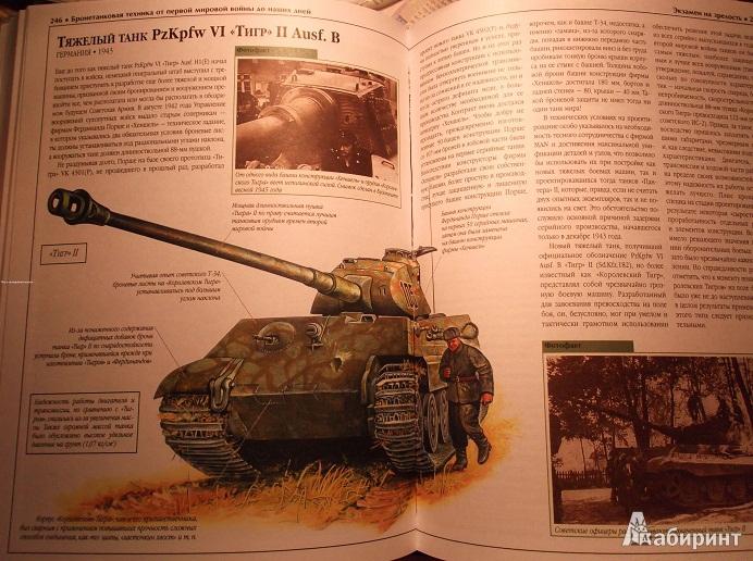 Иллюстрация 5 из 8 для Полная энциклопедия боевых танков и самоходных орудий - О. Дорошкевич | Лабиринт - книги. Источник: yuliyaz