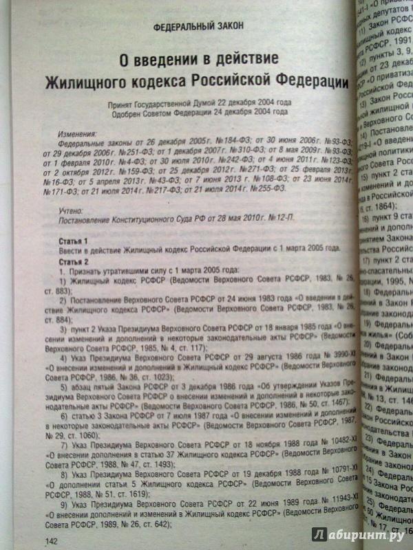 жилищный кодекс рф ст 15 и 16
