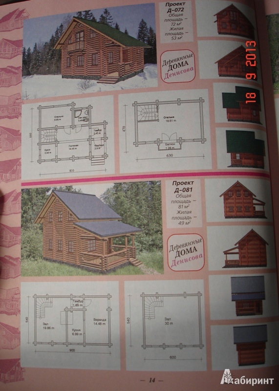 Иллюстрация 5 из 9 для 100 проектов современных деревянных домов. Справочник | Лабиринт - книги. Источник: Светлица