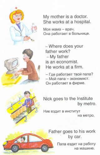 Иллюстрация 5 из 5 для Учимся и путешествуем - Людмила Белина   Лабиринт - книги. Источник: muss
