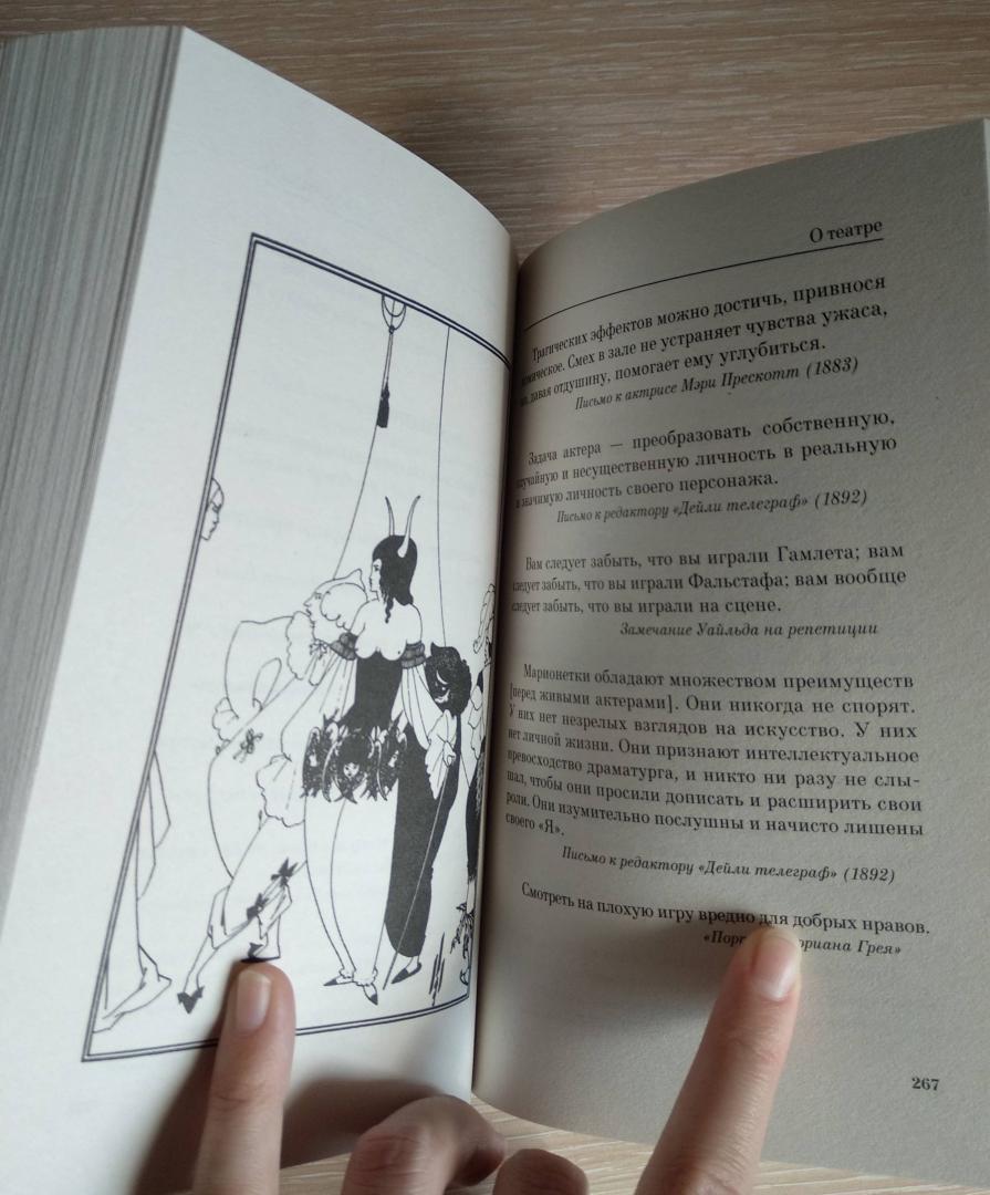 Иллюстрация 11 из 12 для Мысли, афоризмы и фразы - Оскар Уайльд | Лабиринт - книги. Источник: Eisenberg