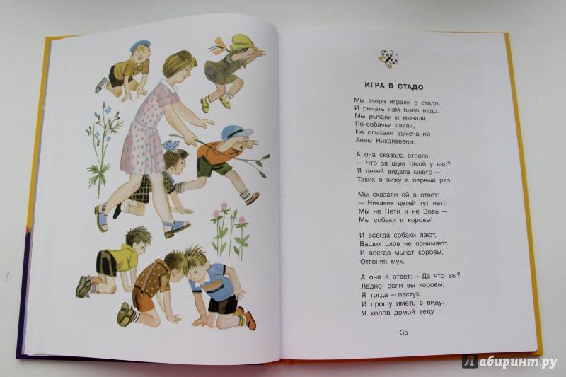 стихи с михайлова для 2 класса уже рассказала своей