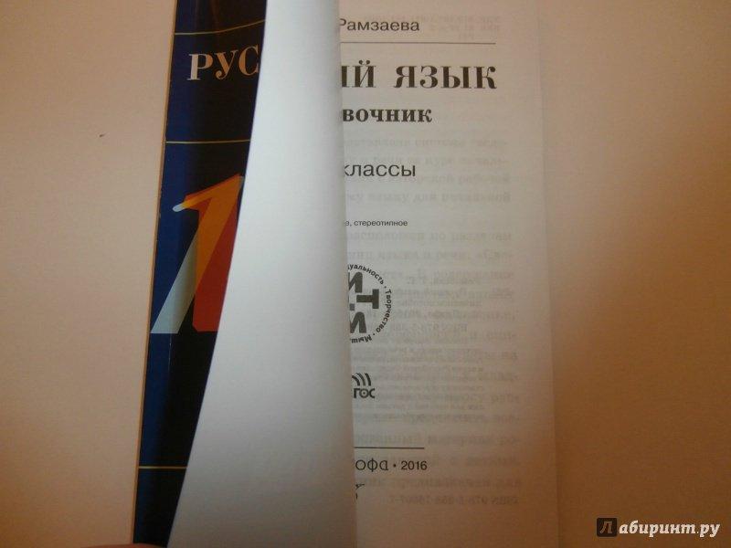Иллюстрация 34 из 49 для Русский язык. 1-4 классы ...