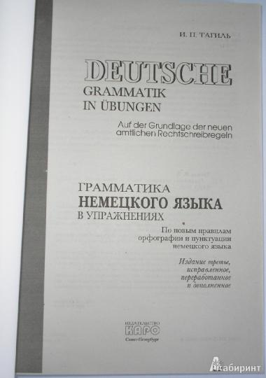 тагиль грамматика немецкого языка в упражнениях ключи