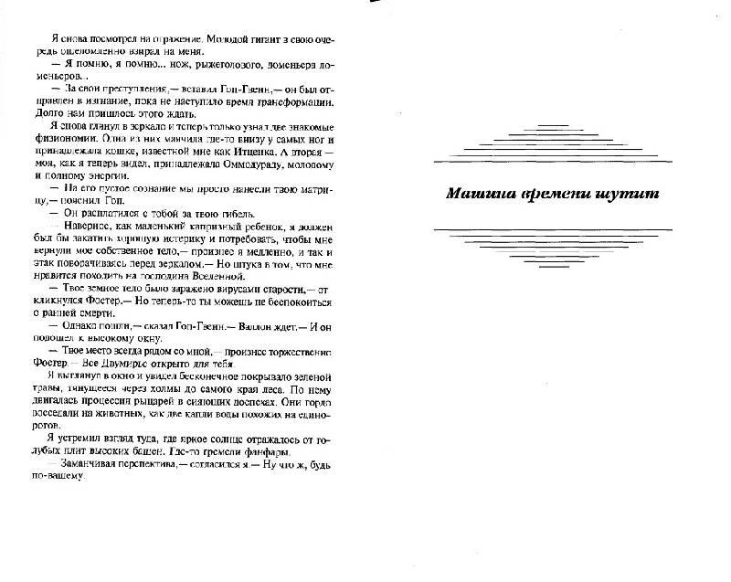 Иллюстрация 4 из 13 для Берег Динозавров: Фантастические романы - Кейт Лаумер | Лабиринт - книги. Источник: Рыженький