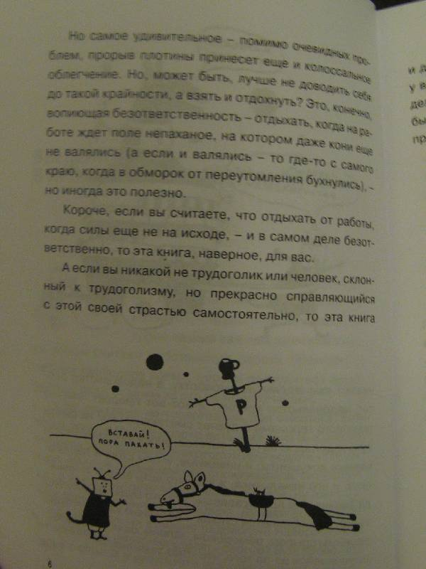Иллюстрация 5 из 9 для Анонимный трудоголик - Ольга Лукас | Лабиринт - книги. Источник: Ольга