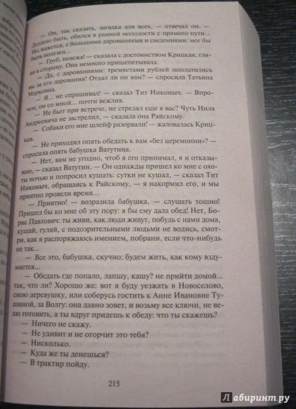 Иллюстрация 12 из 18 для Обрыв - Иван Гончаров | Лабиринт - книги. Источник: Хабаров  Кирилл Андреевич