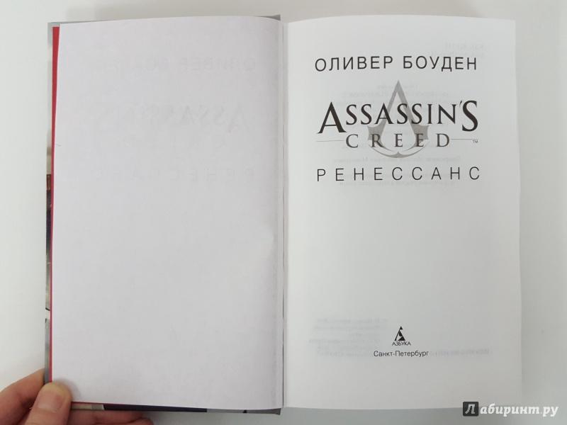 Иллюстрация 5 из 30 для Assassin's Creed. Ренессанс - Оливер Боуден   Лабиринт - книги. Источник: Baphometa