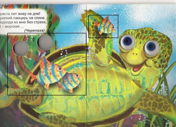 Иллюстрация 2 из 6 для Чудо-глазки: Кто в море живет? - Елена Котова   Лабиринт - книги. Источник: Alina