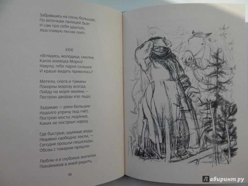 Иллюстрация 33 из 51 для Мороз, Красный нос - Николай Некрасов | Лабиринт - книги. Источник: Мелкова  Оксана