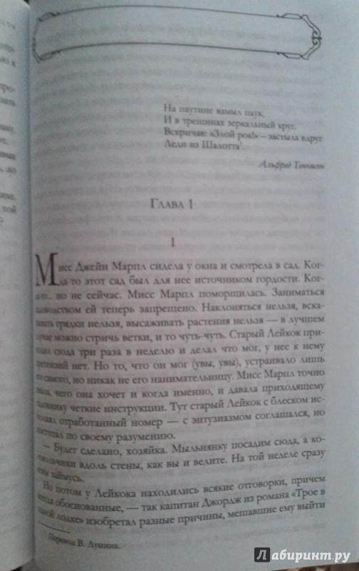 Иллюстрация 40 из 52 для Знаменитые расследования Мисс Марпл в одном томе - Агата Кристи | Лабиринт - книги. Источник: Лабиринт