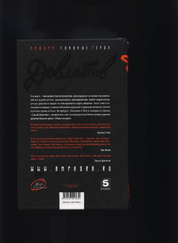 Иллюстрация 3 из 17 для Довлатов - Ковалова, Лурье | Лабиринт - книги. Источник: Романтик-Негодяй
