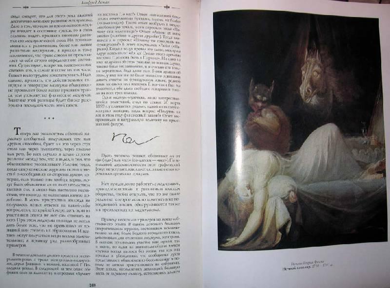 Иллюстрация 1 из 2 для История колдовства и суеверий - Альфред Леман | Лабиринт - книги. Источник: -=  Елена =-