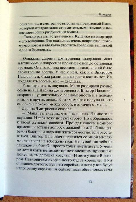 Иллюстрация 4 из 4 для Клоцвог - Маргарита Хемлин | Лабиринт - книги. Источник: bukvoedka