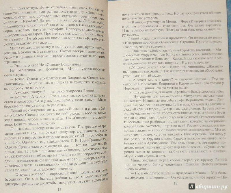 Иллюстрация 10 из 11 для Рок-н-ролл под Кремлем. Книга 3. Спасти шпиона - Данил Корецкий | Лабиринт - книги. Источник: А. С.