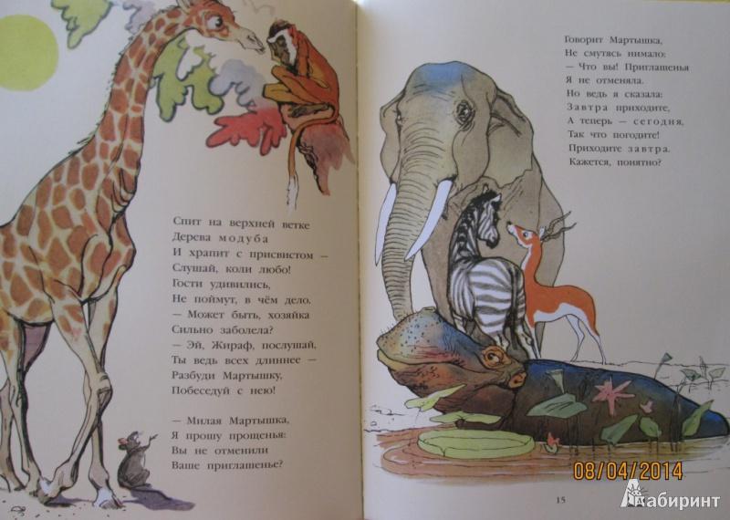 Иллюстрация 22 из 31 для Мартышкино завтра - Борис Заходер   Лабиринт - книги. Источник: Алонсо Кихано