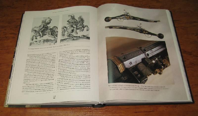 Иллюстрация 6 из 7 для Оружие Западной Европы XV-XVII вв. Книга II - Ефимов, Рымша | Лабиринт - книги. Источник: knigoved