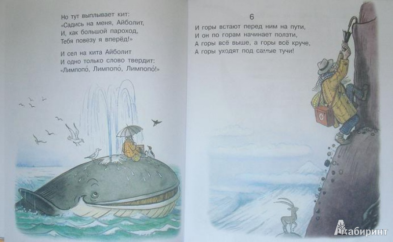 Иллюстрация 10 из 33 для Айболит. Федорино горе - Корней Чуковский   Лабиринт - книги. Источник: orange_viola