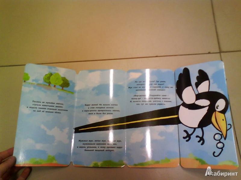 Иллюстрация 6 из 19 для Это овечка? - Петр Волцит | Лабиринт - книги. Источник: Мила