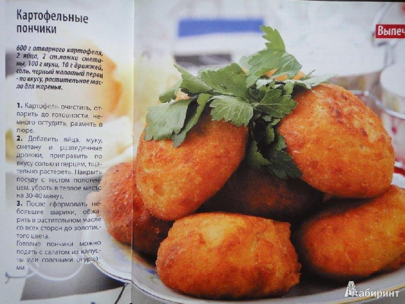 Иллюстрация 8 из 9 для Вкусности из картошки | Лабиринт - книги. Источник: Кудрявцева  Анастасия Евгеньевна