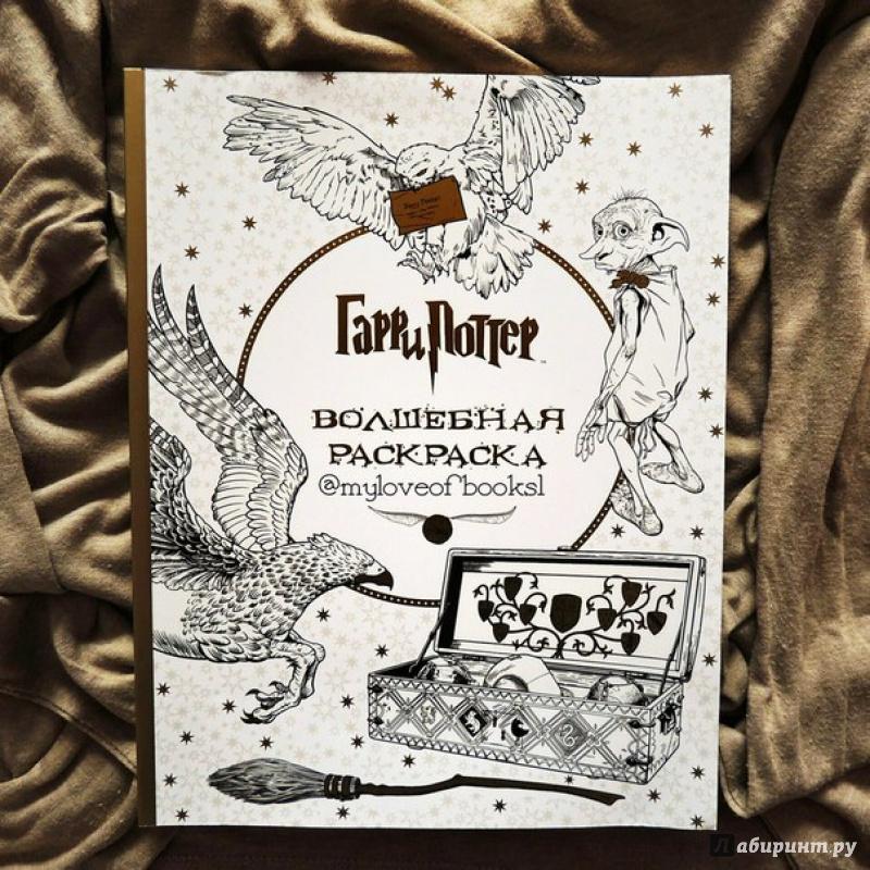 Иллюстрация 43 из 46 для Гарри Поттер. Волшебная раскраска ...