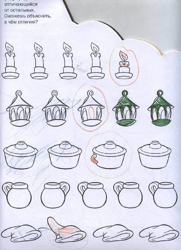 Иллюстрация 1 из 2 для Гном Док. Книжка-игра с раскрасками | Лабиринт - книги. Источник: Lidiya