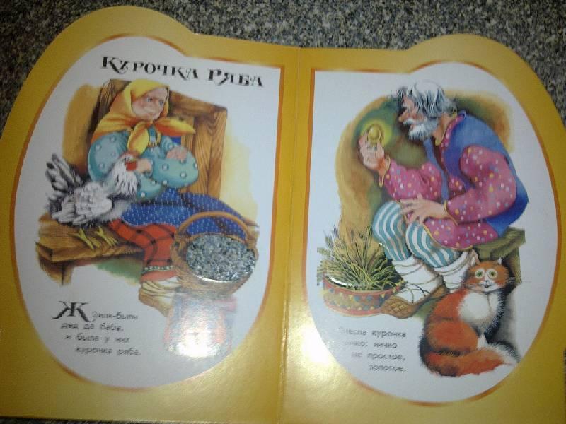 Иллюстрация 1 из 3 для Курочка Ряба. Пузырь, соломинка и лапоть | Лабиринт - книги. Источник: Гулечка  Гулечка Гулечка