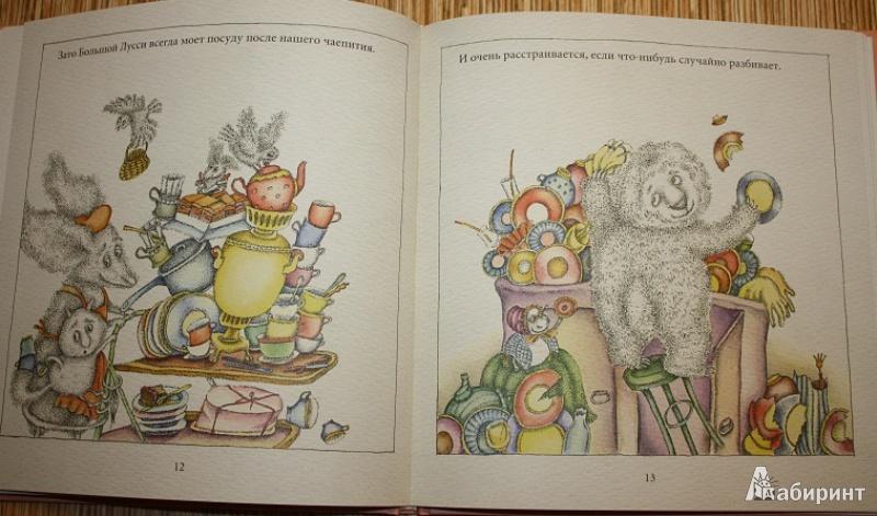 Иллюстрация 50 из 88 для Приходите на чашечку чая - Лидия Шульгина | Лабиринт - книги. Источник: Книжное Детство