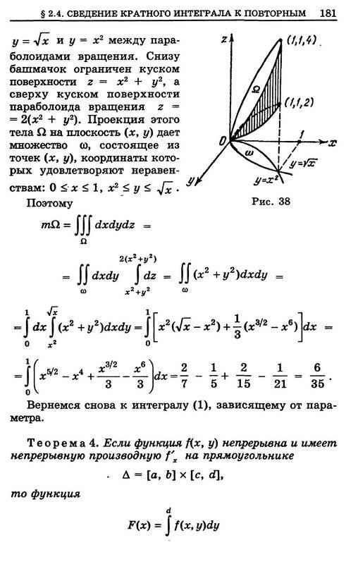 Иллюстрация 8 из 9 для Высшая математика. Учебник для вузов в 3-х томах. Том 3 - Бугров, Никольский | Лабиринт - книги. Источник: Ялина
