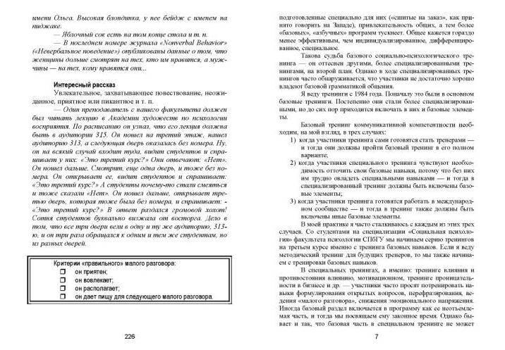 Иллюстрация 4 из 15 для Тренинг коммуникативной компетентности в деловом взаимодействии - Елена Сидоренко | Лабиринт - книги. Источник: Юта