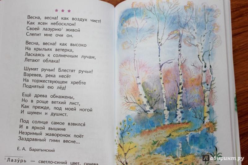 Стихи для 2 класса русских поэтов