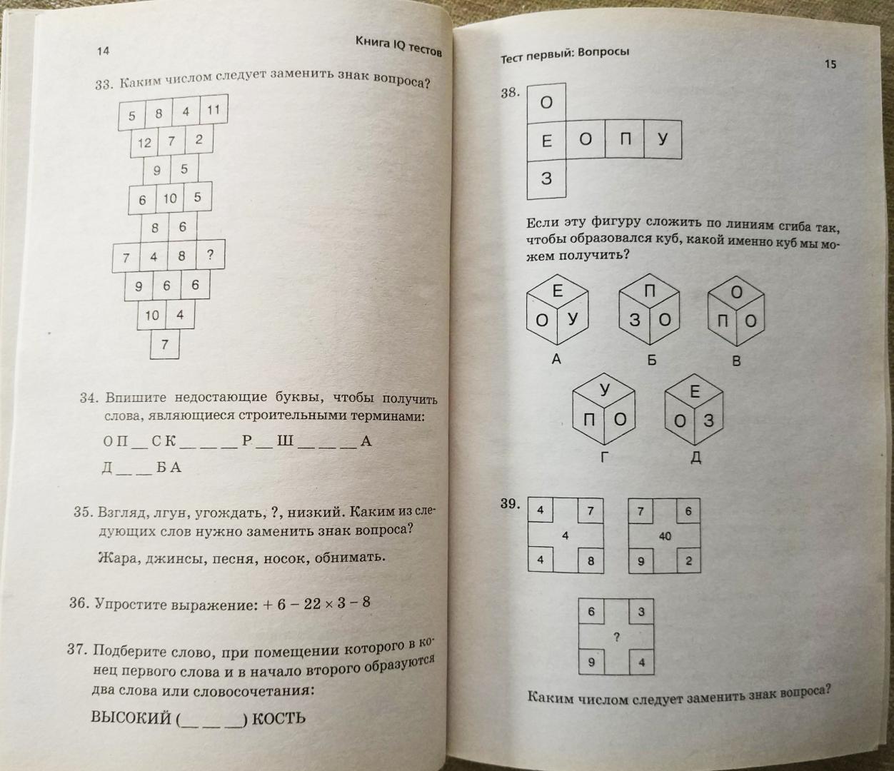 Иллюстрация 5 из 8 для Самые точные тесты IQ - Картер, Рассел | Лабиринт - книги. Источник: Ершова  Надежда Борисовна