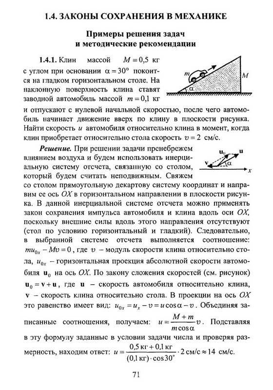 Решение сложных задач физике примеры решения задач по свободные колебания
