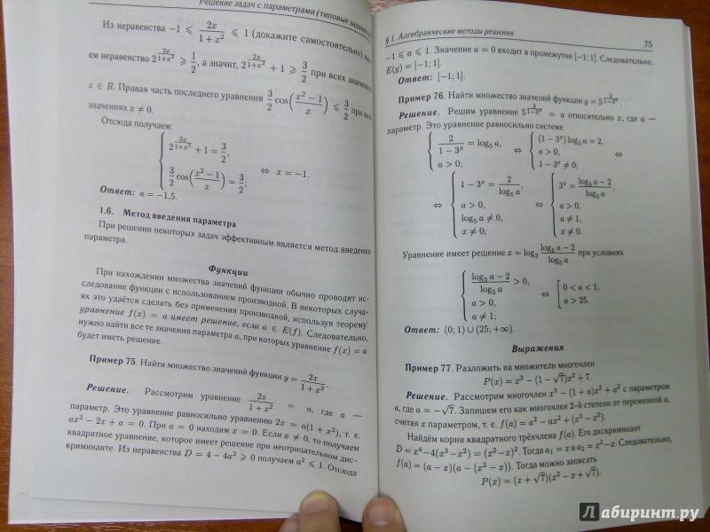 Решения задач по математике в егэ решение задач по определению рн в растворах