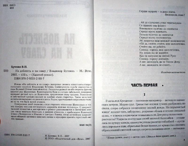 Иллюстрация 1 из 2 для На доблесть и на славу - Владимир Бутенко | Лабиринт - книги. Источник: Мефи