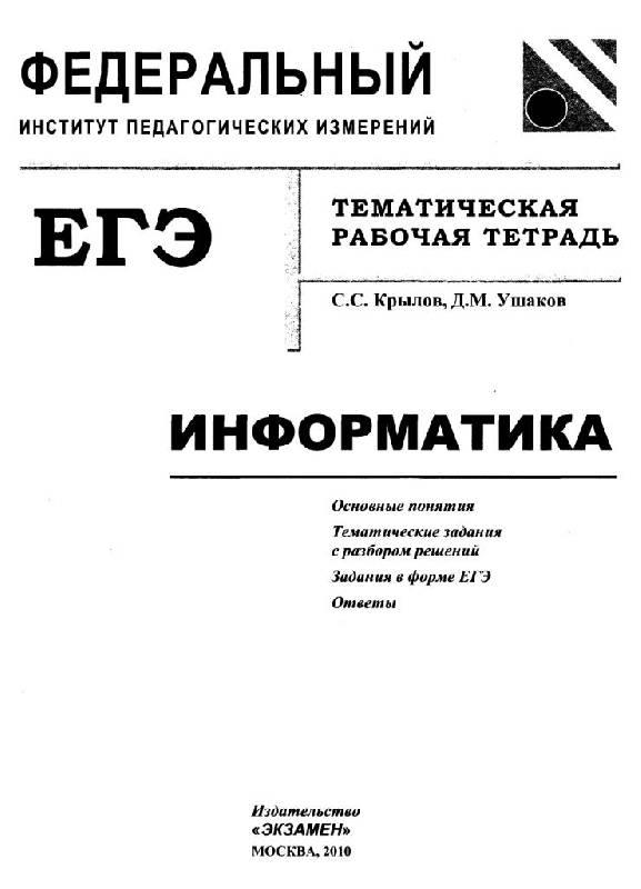 Иллюстрация 1 из 11 для ЕГЭ 2010. Информатика. Тематическая рабочая тетрадь. ФИПИ - Крылов, Ушаков | Лабиринт - книги. Источник: Юта