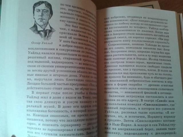 Иллюстрация 13 из 14 для Я познаю мир. Великие писатели - Александр Афанасьев | Лабиринт - книги. Источник: Алёнка