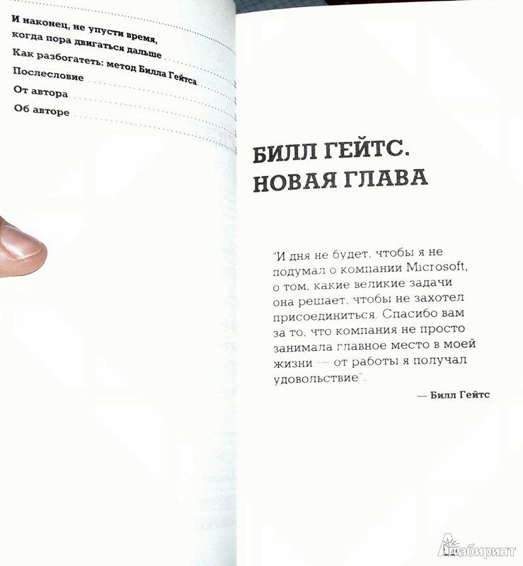 Иллюстрация 5 из 14 для Билл Гейтс. 10 секретов ведения бизнеса самого богатого предпринимателя в мире - Дэз Дирлав | Лабиринт - книги. Источник: Леонид Сергеев
