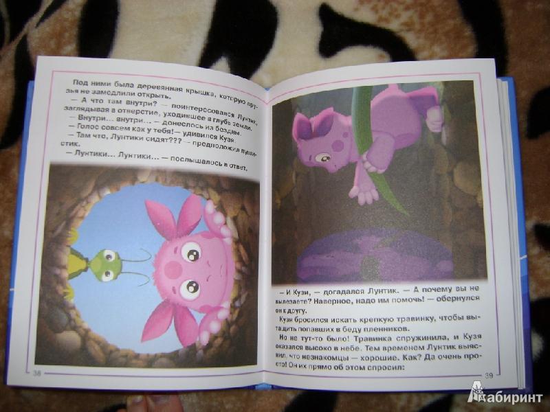 Иллюстрация 1 из 17 для Приключения продолжаются. Золотая классика   Лабиринт - книги. Источник: книгофобия