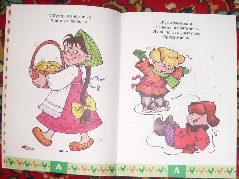 Картинки на л стихи для детей