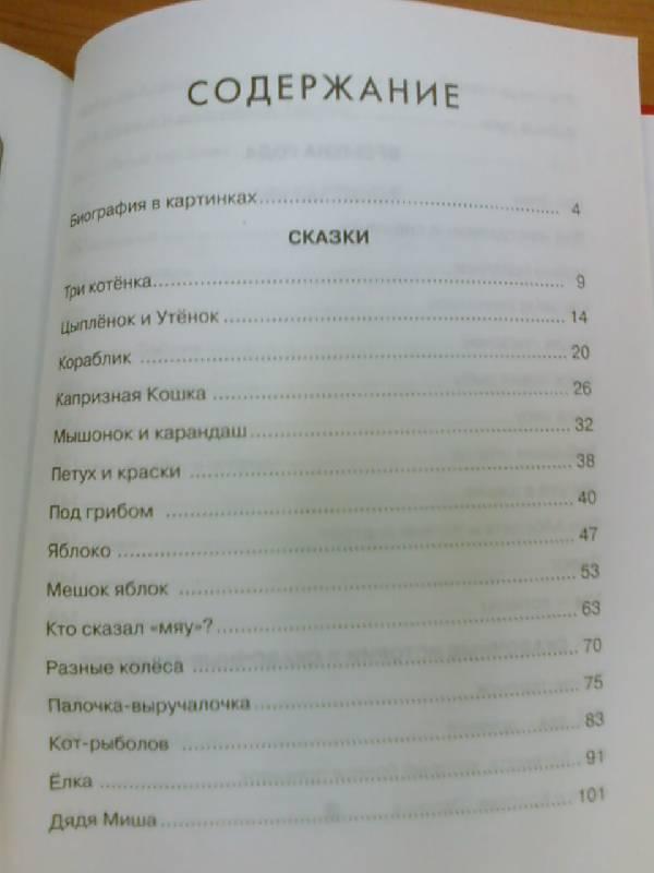Иллюстрация 10 из 12 для 100 сказок - Владимир Сутеев | Лабиринт - книги. Источник: lettrice