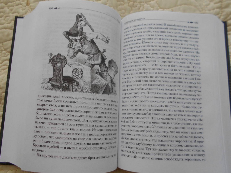 Иллюстрация 25 из 42 для Полное собрание сказок и легенд в одном томе - Гримм Якоб и Вильгельм | Лабиринт - книги. Источник: marvel
