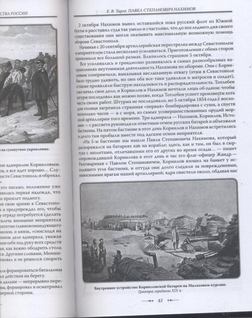 Иллюстрация 15 из 16 для Адмирал Ее Величества России - Павел Нахимов | Лабиринт - книги. Источник: Ифигения