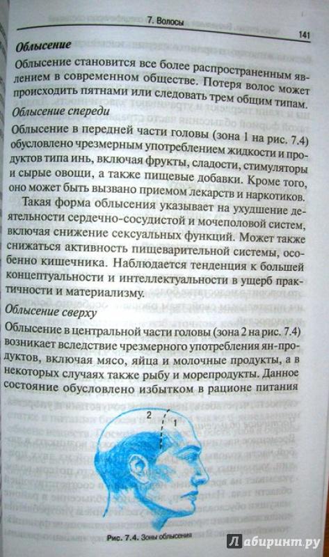 Иллюстрация 13 из 16 для Руководство по восточной диагностике - Мишио Куши | Лабиринт - книги. Источник: Beloschka