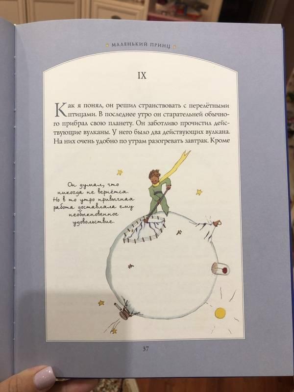 Иллюстрация 72 из 90 для Маленький принц - Антуан Сент-Экзюпери   Лабиринт - книги. Источник: Лимонова  Вероника