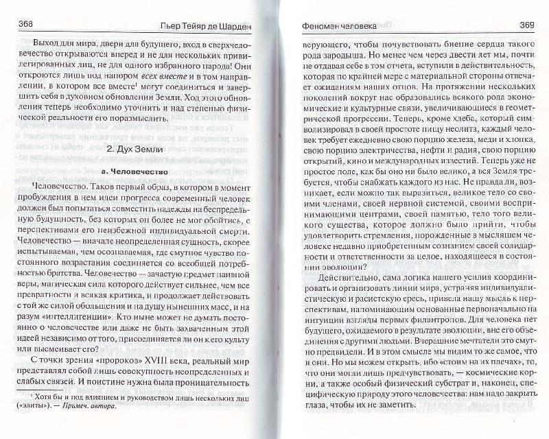 Иллюстрация 30 из 31 для Феномен человека. Божественная среда - Тейяр де Шарден   Лабиринт - книги. Источник: Матрёна