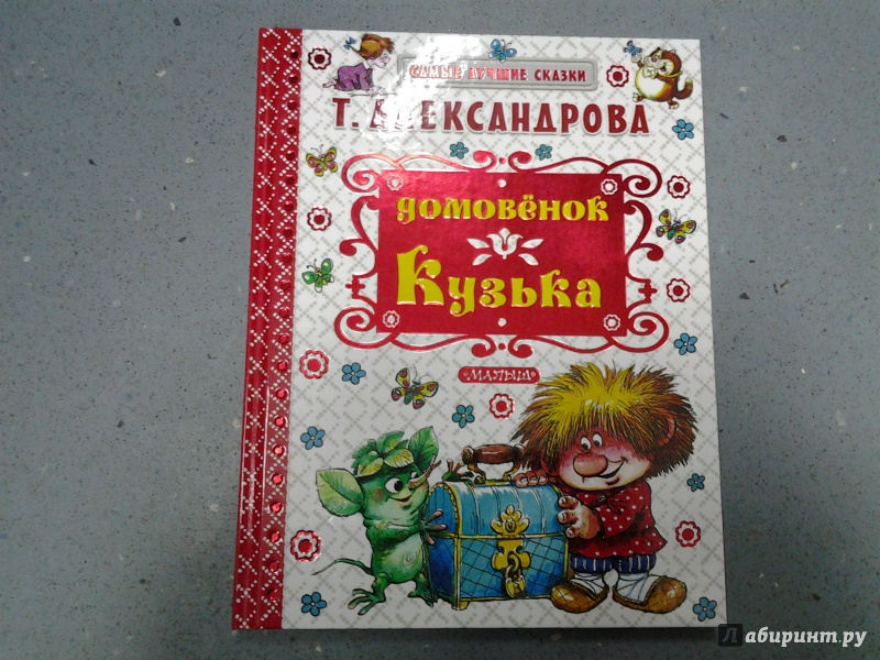 Александрова домовенок кузька с картинками