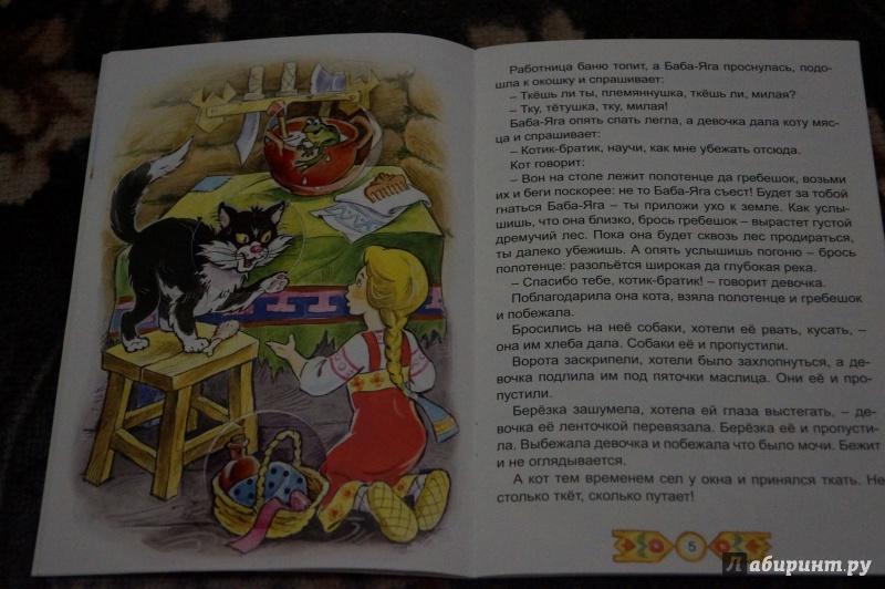 Иллюстрация 23 из 34 для Баба-Яга | Лабиринт - книги. Источник: Гаврилова  Екатерина