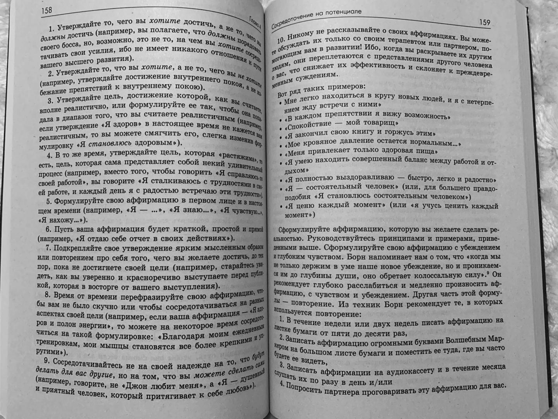 Иллюстрация 12 из 19 для Энергетическая психология. Уникальные методики трансформации личности - Иден, Файнштейн, Крэйг | Лабиринт - книги. Источник: Розочка